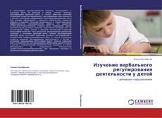 Copertina di Изучение вербального регулирования деятельности у детей