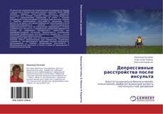 Bookcover of Депрессивные расстройства после инсульта