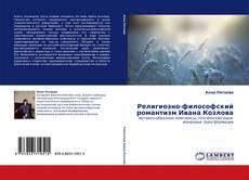 Bookcover of Религиозно-философский романтизм Ивана Козлова