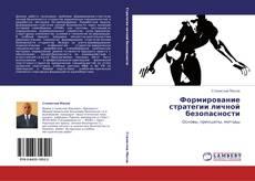 Bookcover of Формирование стратегии личной безопасности