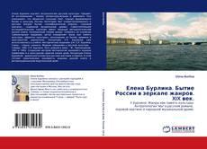 Bookcover of Елена Бурлина. Бытие России в зеркале жанров. XIX век.
