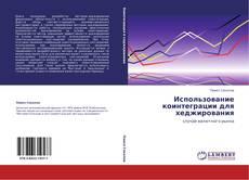 Bookcover of Использование коинтеграции для хеджирования