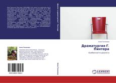 Bookcover of Драматургия Г. Пинтера