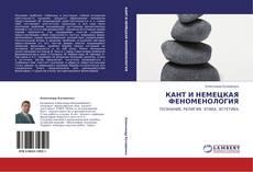 Обложка КАНТ И НЕМЕЦКАЯ ФЕНОМЕНОЛОГИЯ