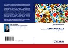Bookcover of Реклама и театр