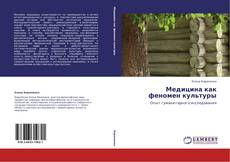 Bookcover of Медицина как феномен культуры