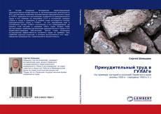 Bookcover of Принудительный труд в ГУЛАГе