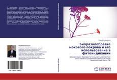 Bookcover of Биоразнообразие мохового покрова и его использование в фитоиндикации