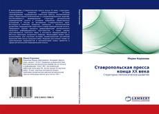 Couverture de Ставропольская пресса конца XX века
