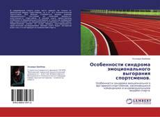 Bookcover of Особенности синдрома эмоционального выгорания спортсменов.