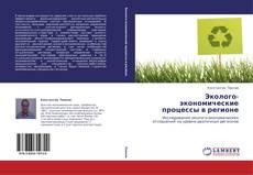 Bookcover of Эколого-экономические процессы в регионе