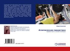 Bookcover of Атлетическая гимнастика