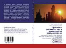 Couverture de Процессы производства и регенерации катализаторов