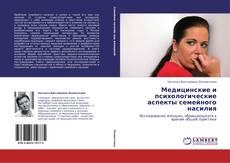Portada del libro de Медицинские и психологические аспекты семейного насилия