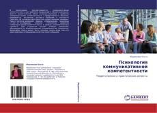 Portada del libro de Психология коммуникативной компетентности