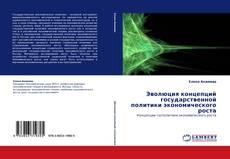 Bookcover of Эволюция концепций государственной политики экономического роста