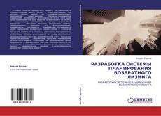 РАЗРАБОТКА СИСТЕМЫ ПЛАНИРОВАНИЯ ВОЗВРАТНОГО ЛИЗИНГА kitap kapağı