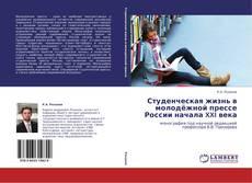 Студенческая жизнь в молодёжной прессе России начала XXI века kitap kapağı