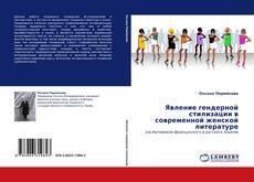 Copertina di Явление гендерной стилизации в современной женской литературе
