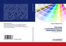 Capa do livro de Система словообразования немецкого языка