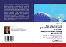 Bookcover of Периодические решения модельных систем   дифференциальных уравнений