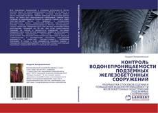 Buchcover von КОНТРОЛЬ ВОДОНЕПРОНИЦАЕМОСТИ ПОДЗЕМНЫХ ЖЕЛЕЗОБЕТОННЫХ СООРУЖЕНИЙ