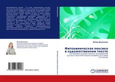 Фитонимическая лексика в художественном тексте kitap kapağı
