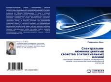 Обложка Спектрально-люминесцентные свойства эпитаксиальных пленок
