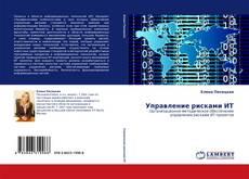 Bookcover of Управление рисками ИТ
