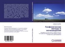 Bookcover of Геофизические методы в почвоведении