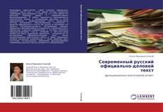 Обложка Современный русский официально-деловой текст