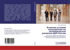 Portada del libro de Влияние условий конкуренции на экономическое развитие ЦБП России