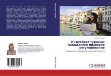 Copertina di Индустрия туризма: гражданско-правовое регулирование