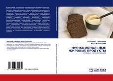 Bookcover of ФУНКЦИОНАЛЬНЫЕ ЖИРОВЫЕ ПРОДУКТЫ
