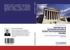 Portada del libro de ЗАПРЕТЫ И ОГРАНИЧЕНИЯ В КОНСТИТУЦИОННОМ ПРАВЕ