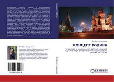 Bookcover of КОНЦЕПТ РОДИНА