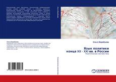 Bookcover of Язык политики  конца XX  - XXI вв. в России