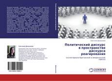 Обложка Политический дискурс в пространстве дискурса реагирования