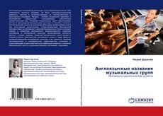 Bookcover of Англоязычные названия музыкальных групп