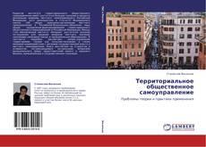 Обложка Территориальное общественное самоуправление