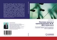 Buchcover von Поэтика жеста в произведениях Ф.М. Достоевского