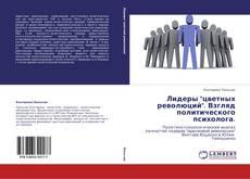 """Bookcover of Лидеры """"цветных революций"""". Взгляд политического психолога."""