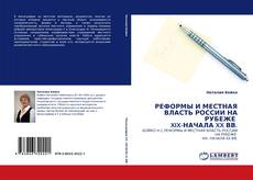 Bookcover of РЕФОРМЫ И МЕСТНАЯ ВЛАСТЬ РОССИИ НА РУБЕЖЕ  XIX-НАЧАЛА XX ВВ.