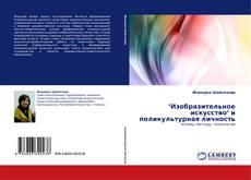"""Bookcover of """"Изобразительное искусство"""" и поликультурная личность"""