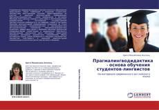 Couverture de Прагмалингводидактика - основа обучения студентов-лингвистов