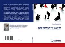 Bookcover of Дефицит цинка у детей