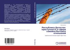Bookcover of Республика Дагестан: преступность в сфере семейно-бытовых отношений