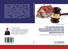 Portada del libro de Государственная регистрация субъектов предпринимательской деятельности