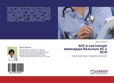 Bookcover of BNP и состояние миокарда больных АГ с ХСН