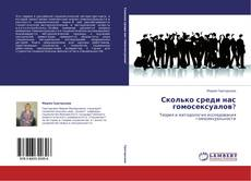 Bookcover of Сколько среди нас гомосексуалов?